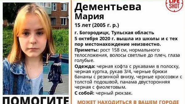 В Тульской области пропала девочка. По камерам видно, что ее преследовал незнакомец