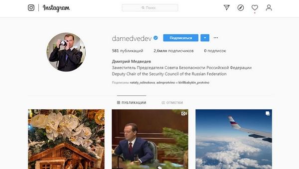 После отставки с поста премьера Медведев отписался от аккаунта правительства в Instagram