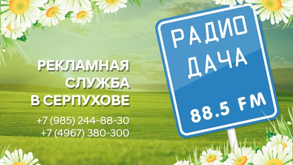 Слушайте «Радио дача» в Серпухове!