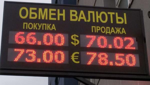 Экономист: курс может опуститься до значения 200 рублей за доллар