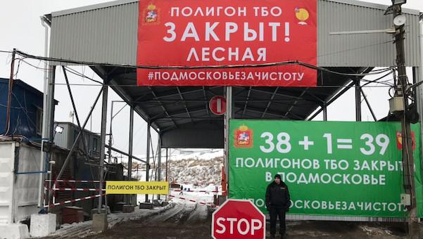 Сегодня официально закрыта свалка «Лесная»