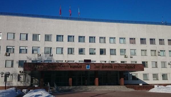 В Подольске депутаты 5 лет незаконно получали деньги из бюджета