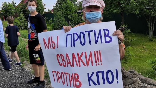 В пригороде Серпухова люди устроили акцию протеста