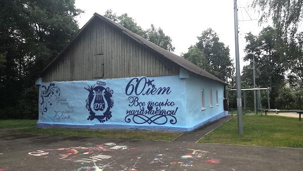 Дом культуры в Мирном готовится к 60-летию.