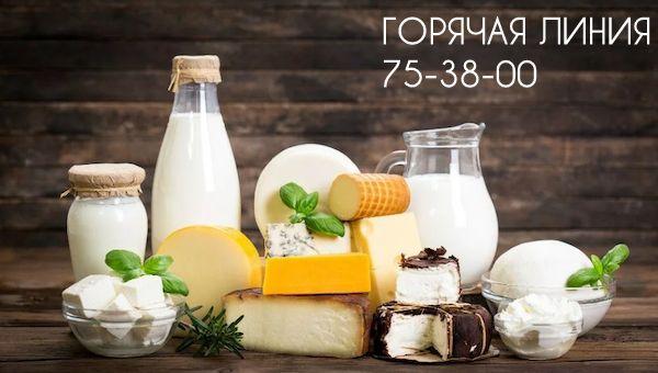 Роспотребнадзор проконсультирует серпуховичей по вопросам молочной продукции