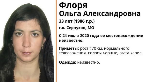 В Серпухове с лета не могут найти молодую женщину