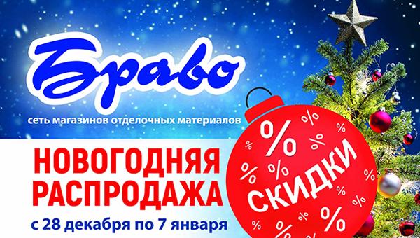 В магазинах «Браво» с 28 декабря по 7 января  — скидки на все товары