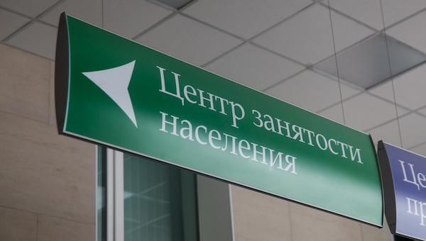 Жители Московской области могут онлайн подать заявление о потере работы