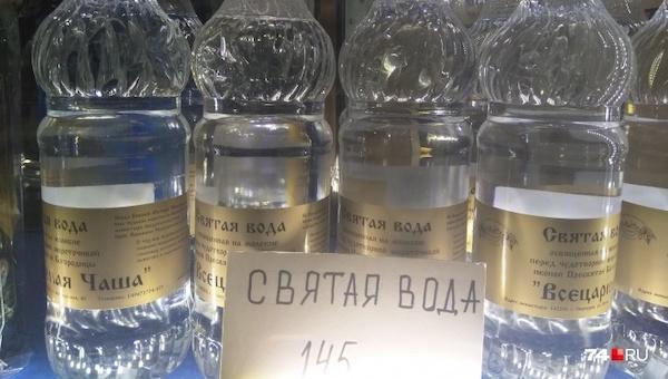 В Челябинске святую воду из Серпухова продают по цене Perrier