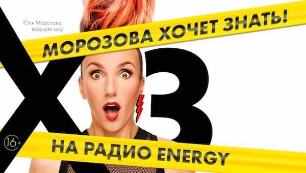 «Достань звезду» на радио Energy
