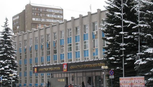 В мэрии Серпухова грядут перестановки