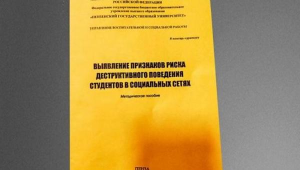 Российский университет выпустил методичку по выявлению «опасных» студентов