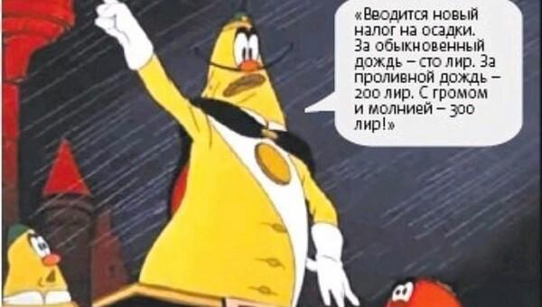 В российском городе уже давно введен налог на осадки