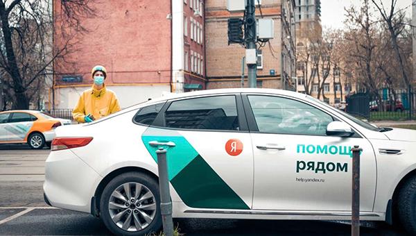 Яндекс и фонд «Дари еду» доставят продукты москвичам и жителям области