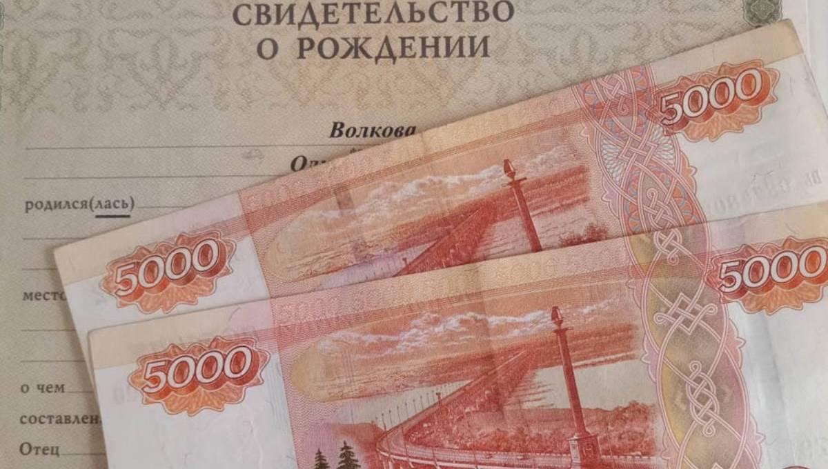 Как подать заявление на выплату детям 10 000 рублей