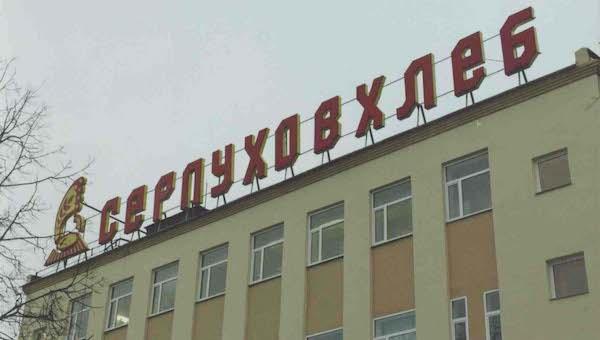 В Серпухове прошла трехдневная забастовка водителей хлебовозов