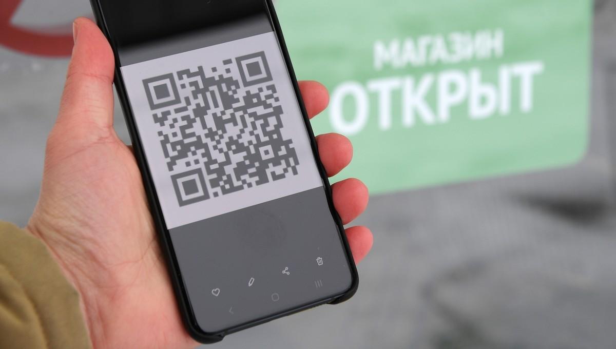 В Москве и Подмосковье отменяют систему QR-кодов.