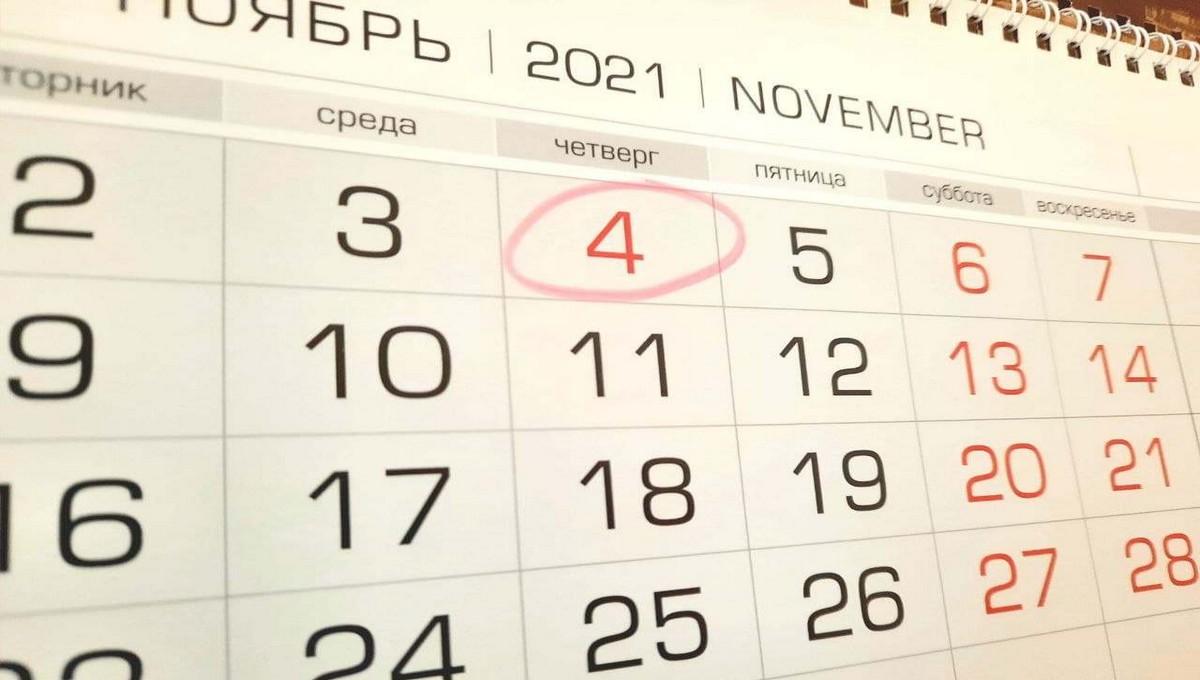 На ноябрьские праздники нас ждут четыре выходных