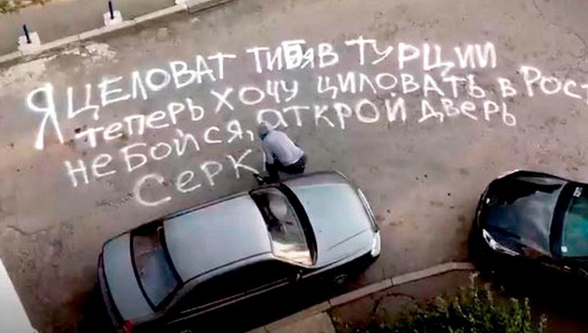 Турок написал компрометирующее послание под окнами россиянки