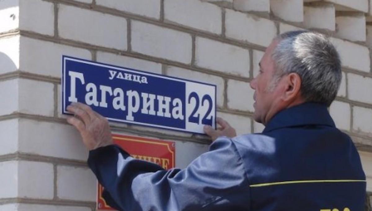 В Подмосковье благоустроят улицы Гагарина