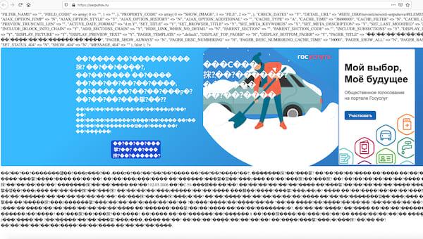 Сайт мэрии Серпухова «посыпался»