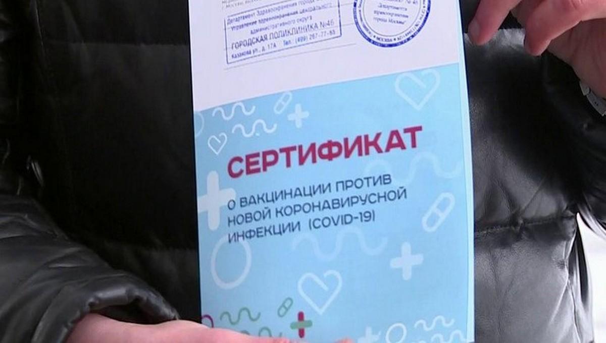 За фальсификацию сертификатов о вакцинации начали наказывать