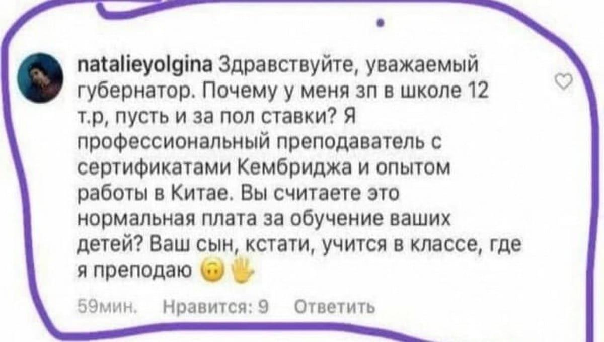 Учительница назвала свою зарплату на страничке губернатора в соцсети