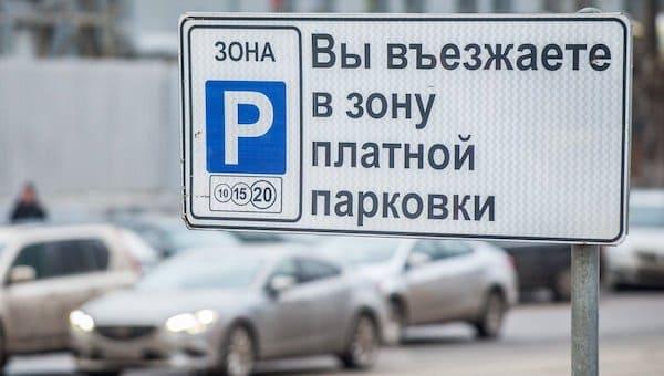 В Москве резко подорожает парковка на улицах