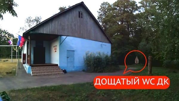 Дом культуры в Подмосковье более 60 лет работает без... туалета
