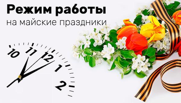 Кто и как будет работать на праздники в Серпухове