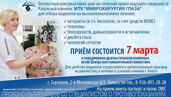 Специалисты Калужской клиники МТК «Микрохирургия глаза» проведут прием в Серпухове