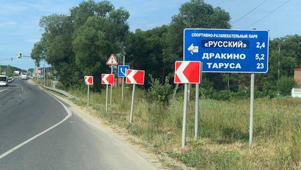 Серпуховская полиция снесла указатель на парк-отель