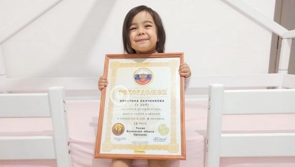 Годовалая девочка из Подмосковья поставила рекорд России