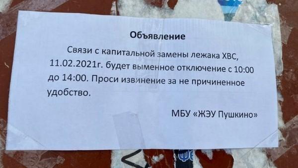 Коммунальщики своим объявлением рассмешили жителей дома