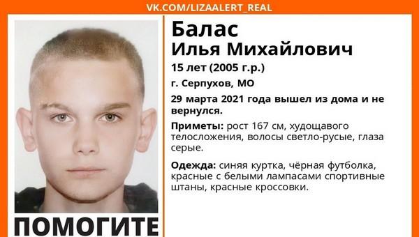 В Серпухове пропал мальчик