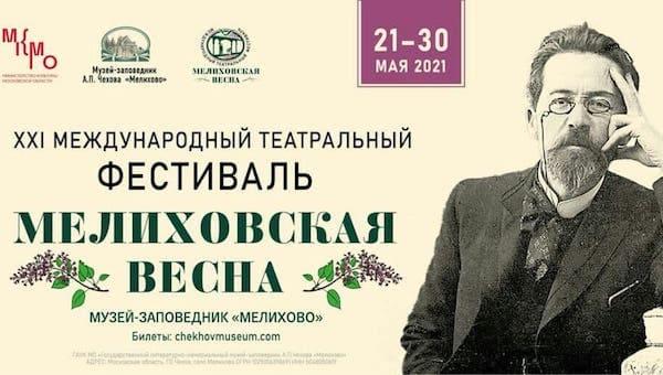 Серпуховский театр объявил с чем едет на «Мелиховскую весну»