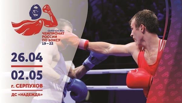 В Серпухове сегодня открывается молодежный чемпионат России по боксу
