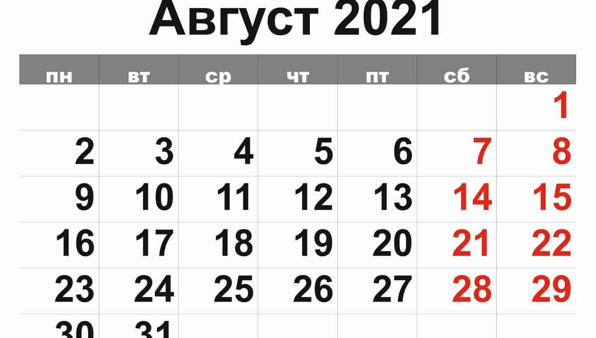 Что изменится в жизни россиян в августе?