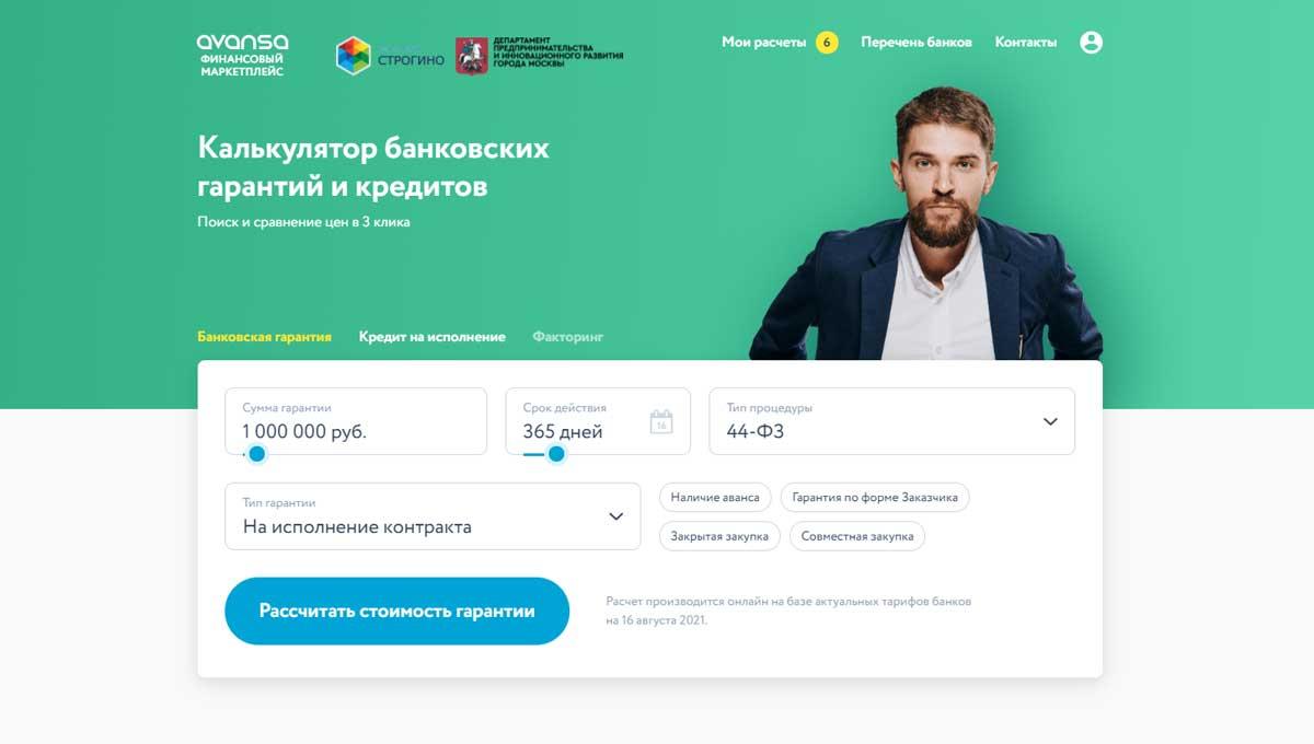 Выбирайте выгодные финансовые инструменты с Avansa.ru