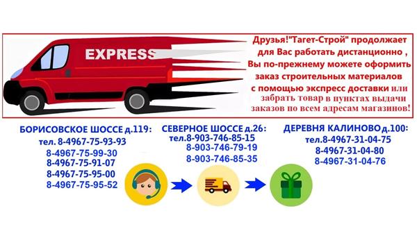 """Экспресс - доставка """"Тагет-Строй"""" не оставит серпуховичей без ремонта"""