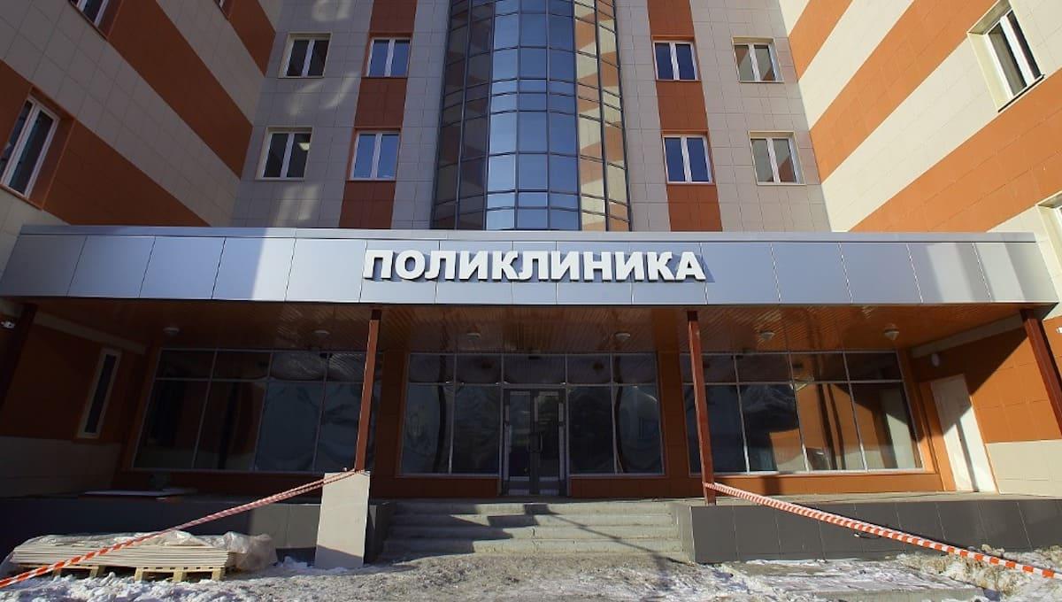 Новая поликлиника в Серпухове обойдется в миллиард