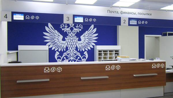 В Протвино закрыли все почтовые отделения