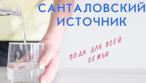 «Санталовский источник»: отечественный продукт с мировым именем.