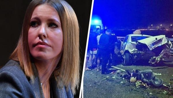 Ксения Собчак рассказала об аварии