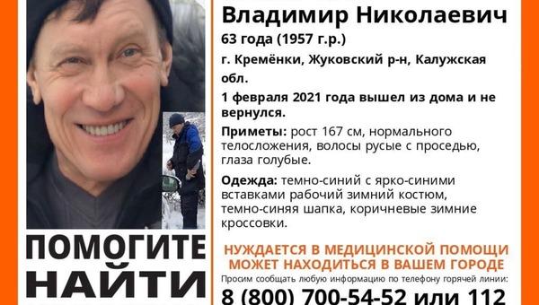 В Калужской области ищут 63-летнего мужчину