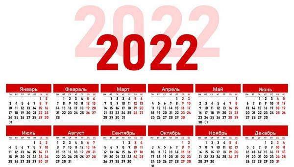 Какими будут новогодние каникулы и майские праздники-2022?