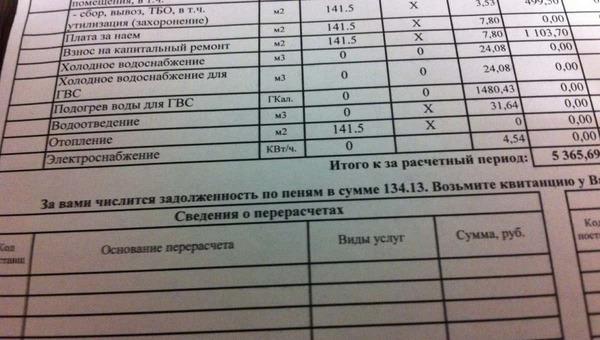 В Думе считают, что государство должно помочь россиянам платить за ЖКХ