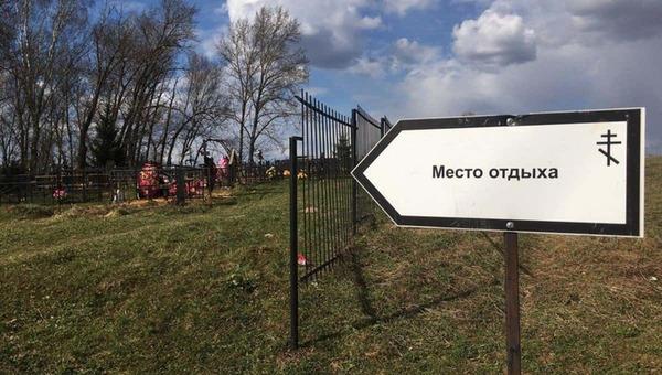 На отечественном курорте власти решили сделать парк… из кладбища
