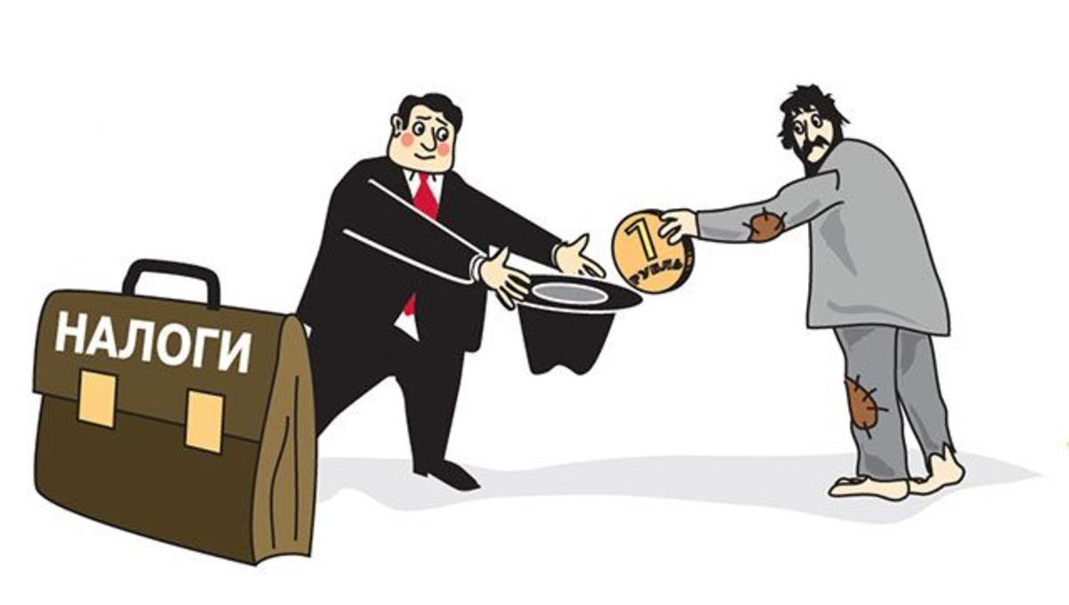 Новые налоги — как к этому относятся россияне?