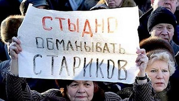 Пенсии россиян могут кануть в Лету